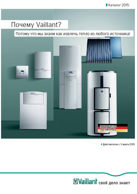 catalog-Vaillant-2015-(v2)